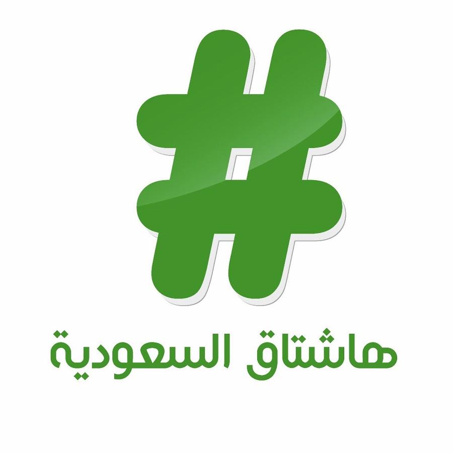 هاشتاق السعودية