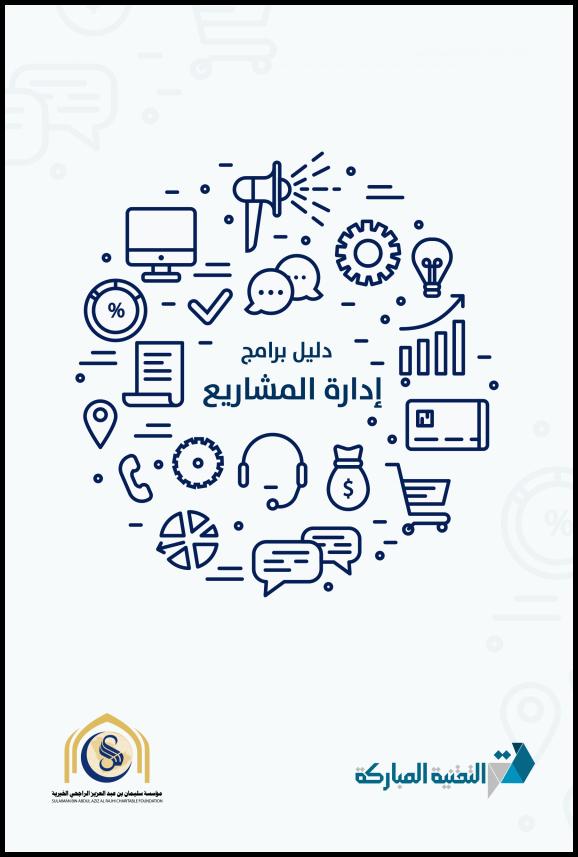 دليل برامج إدارة المشاريع