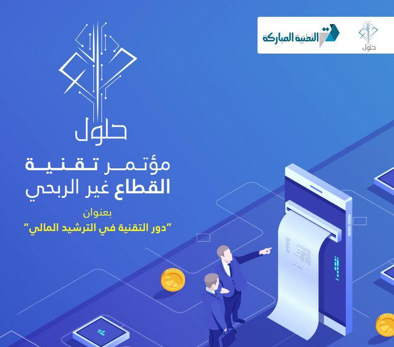 استعدادات لإقامة مؤتمر تقنية القطاع غير الربحي برعاية وزارة الإتصالات وتقنية المعلومات