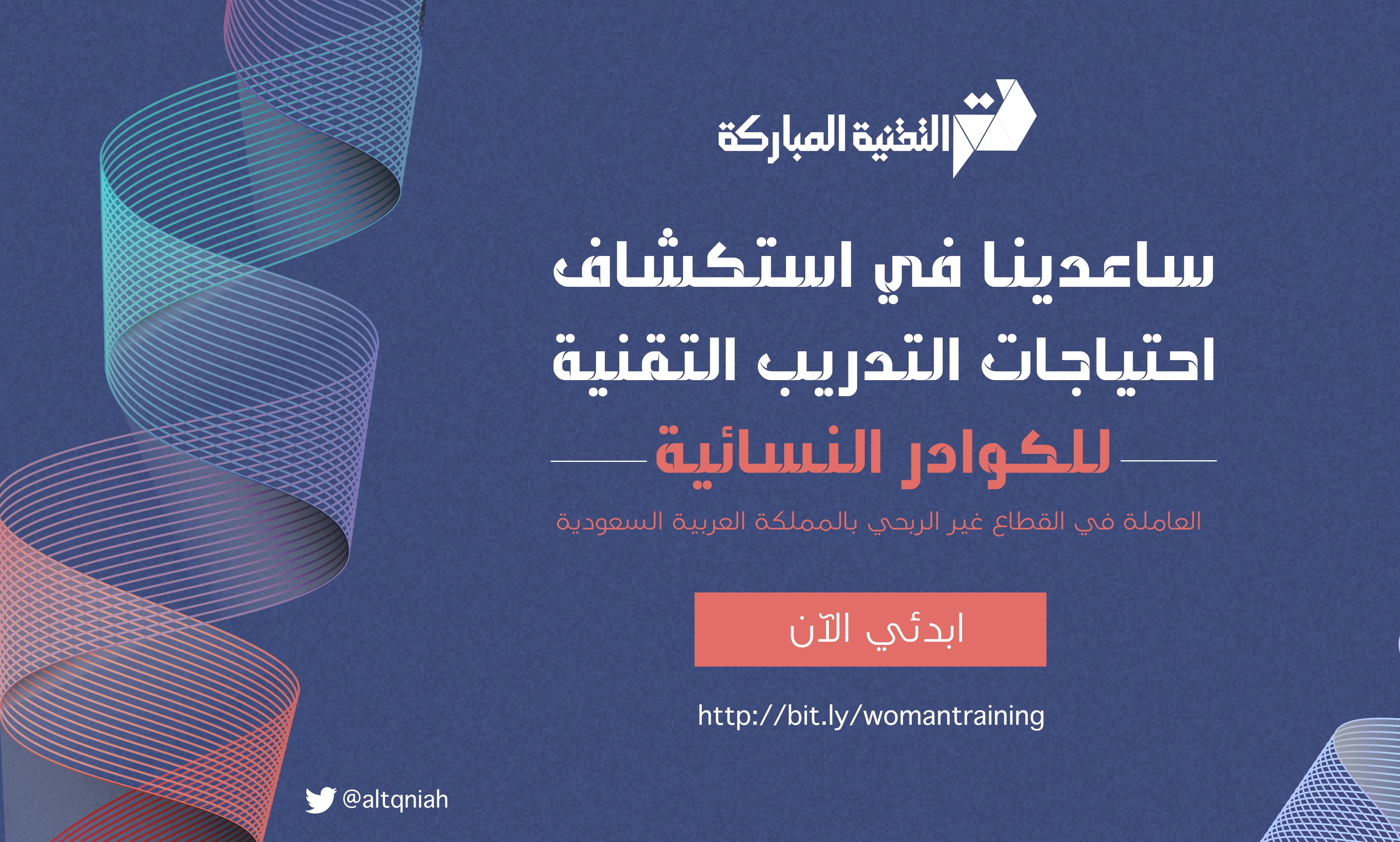 التقنية المباركة تدرس احتياجات التدريب التقنية للكوادر النسائية العاملة في  القطاع غير الربحي السعودي | التحول التقني