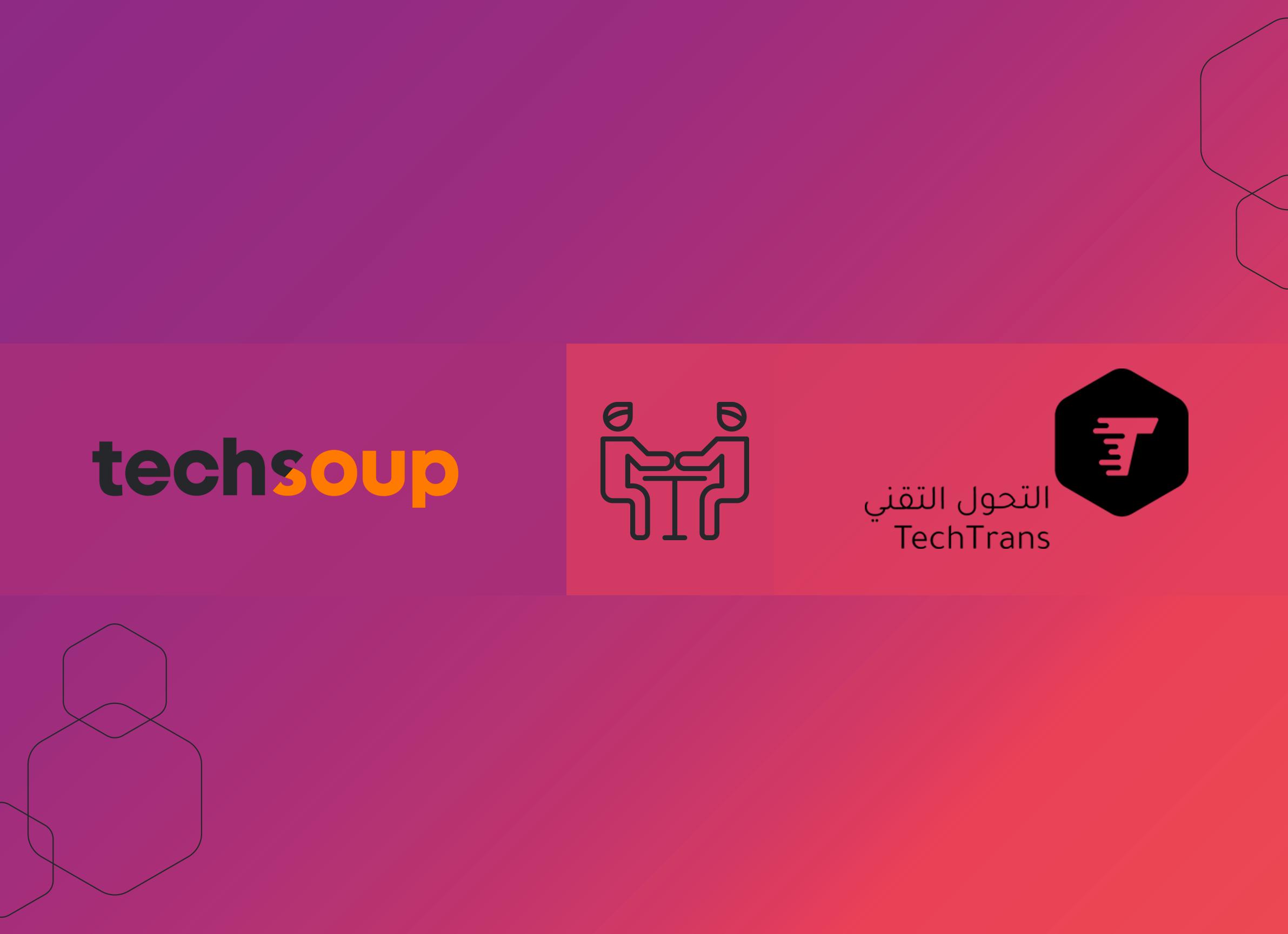 التحول التقني الشريك الرسمي لمنظمة TechSoup في الشرق الأوسط