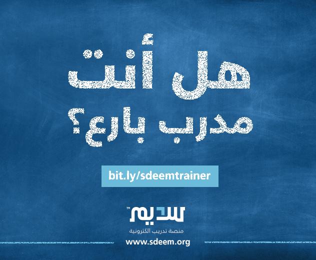 انضم معنا كمدرب في منصة سديم وشاركنا نشر المعرفة في فضاء العالم العربي