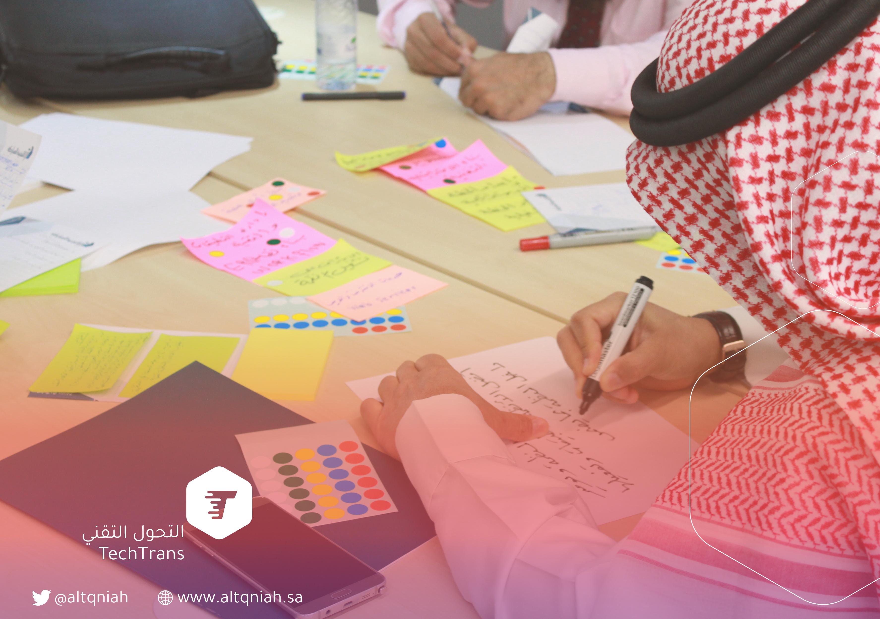 التحول التقني تعقد ورشة عمل إعداد وصناعة معيار وظيفي لمسؤولي وقيادات التقنية في القطاع غير الربحي