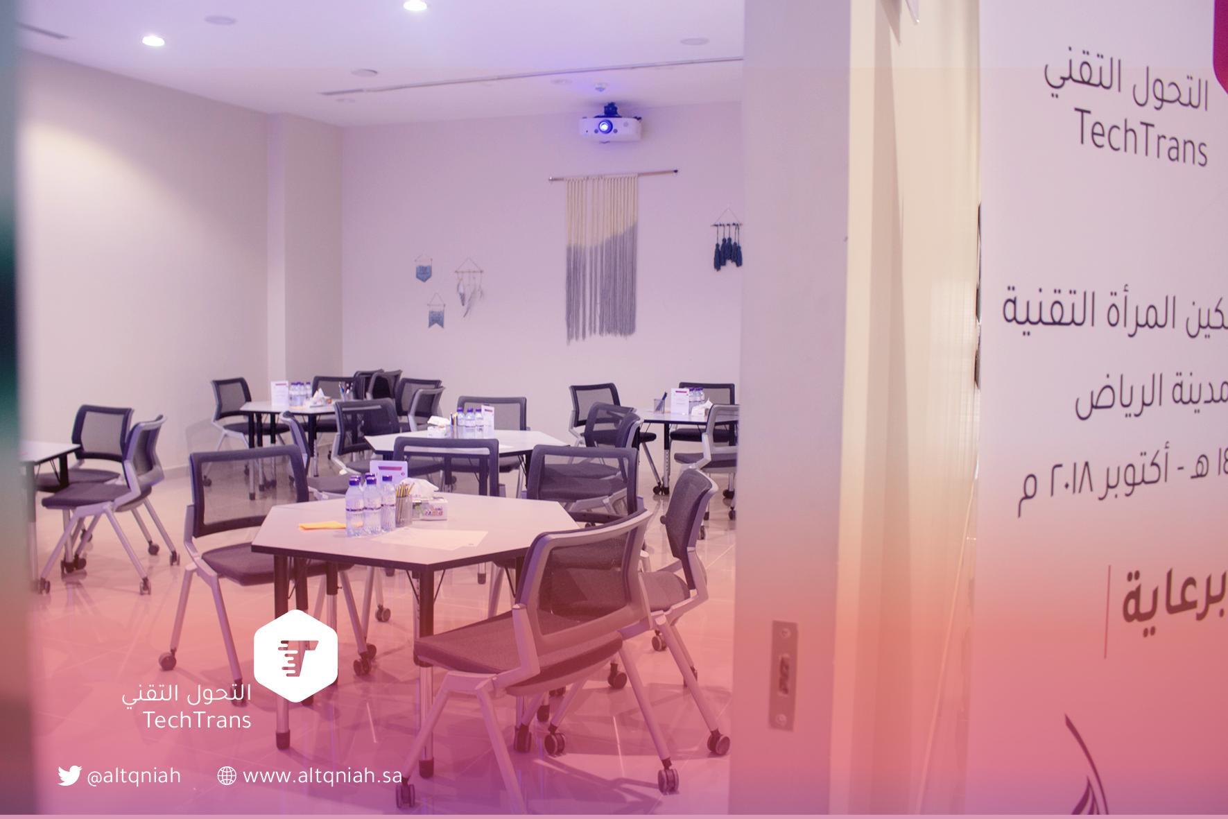 التحول التقني تبدأ في تمكين المرأة التقنية في القطاع غير الربحي