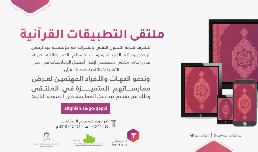 التحول التقني تدعو الأفراد والمهتمين لتقديم الممارسات المتميزة لتطبيقات القرآن