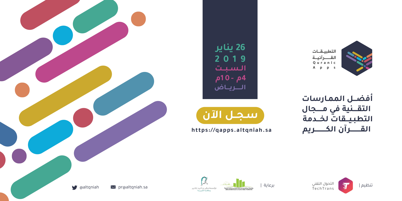 التحول التقني تدعو المتخصصين والمهتمين لملتقى التطبيقات القرآنية