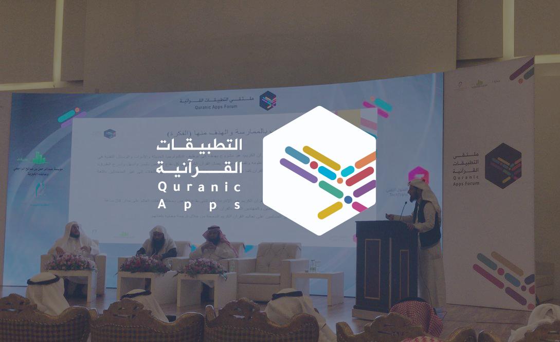 التحول التقني تنظم ملتقى التطبيقات القرآنية