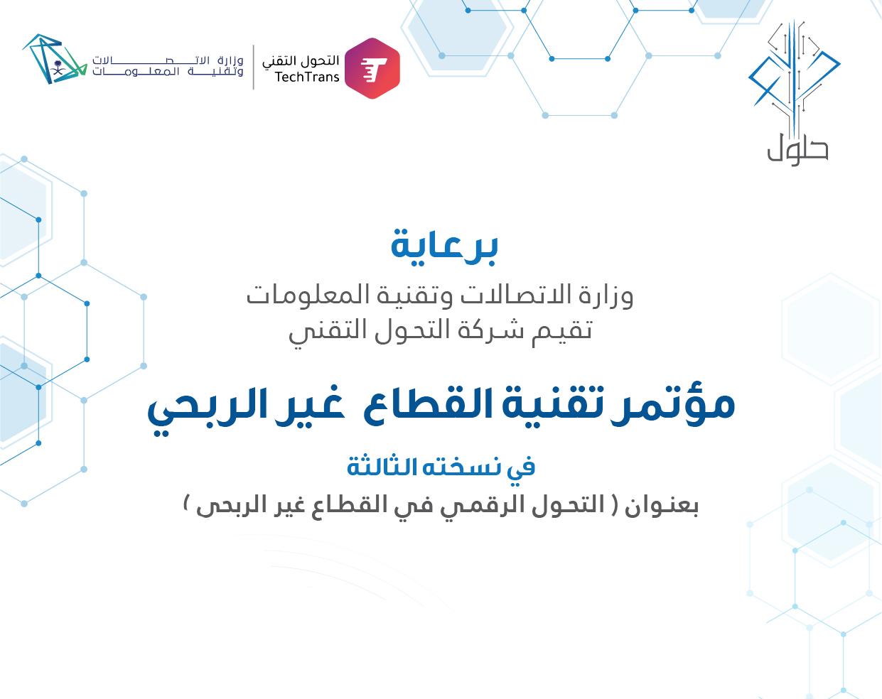 التحول التقني تستعد لإقامة مؤتمر تقنية القطاع غير الربحي الثالث (حلول)