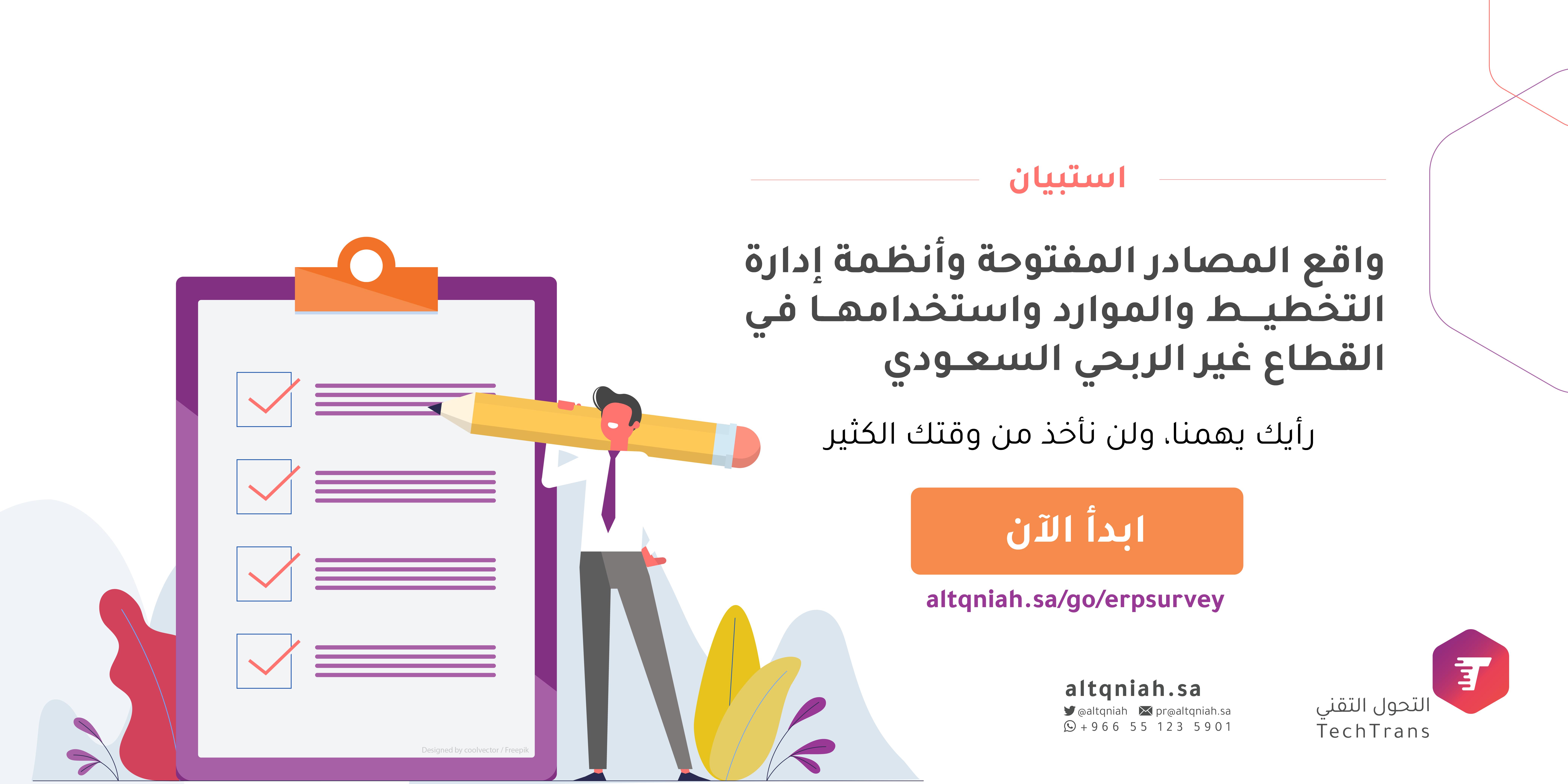 """استبيان معرفة """"واقع واستخدامات المصادر المفتوحة، وأنظمة إدارة التخطيط والموارد، في القطاع غير الربحي السعودي""""."""
