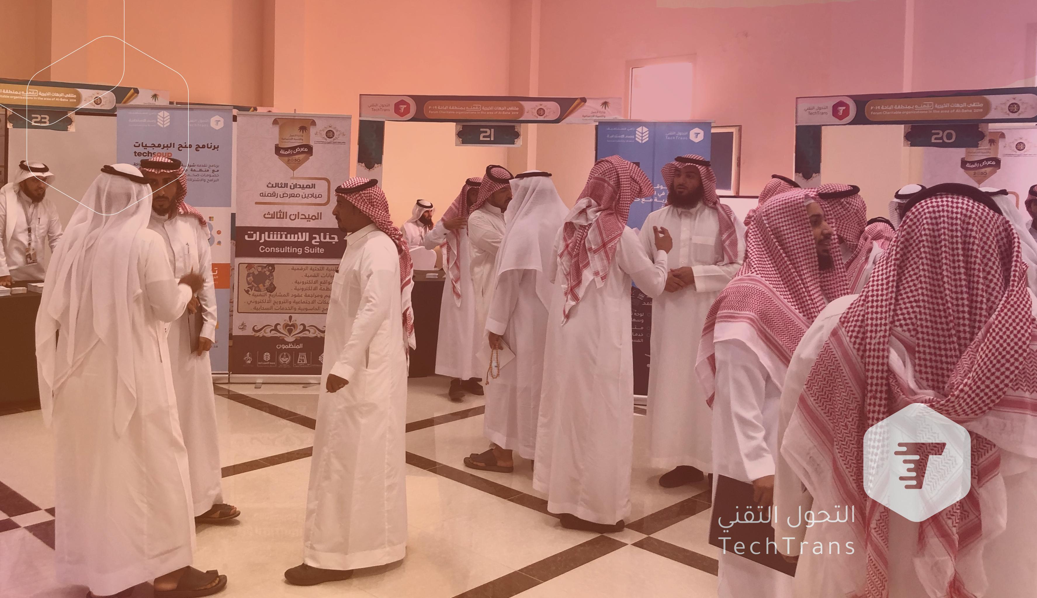 التحول التقني تشارك في ملتقى الجهات الخيرية بمنطقة الباحة