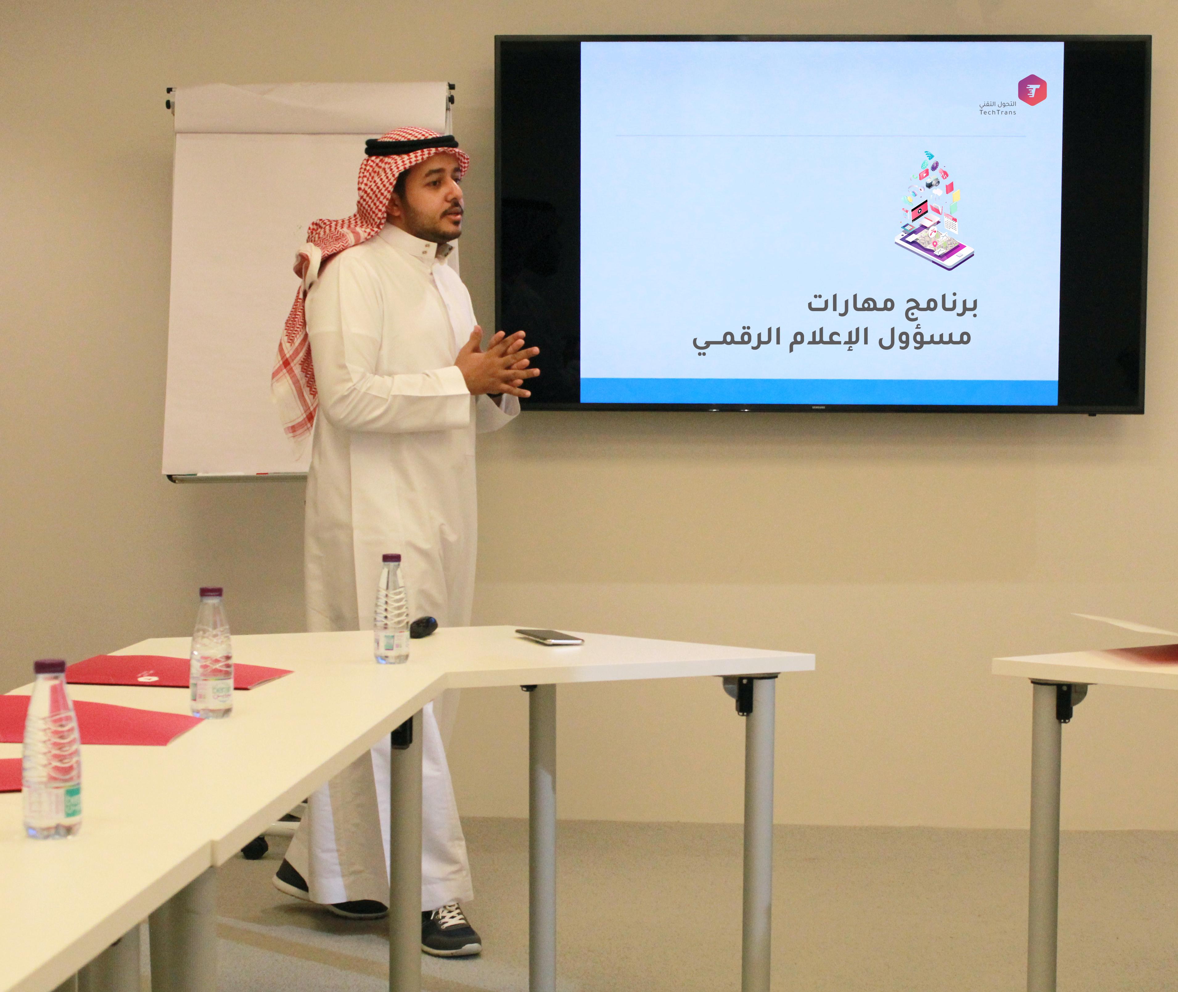 التحول التقني تختم برنامج مهارات مسؤول الإعلام الرقمي في مدينة الرياض
