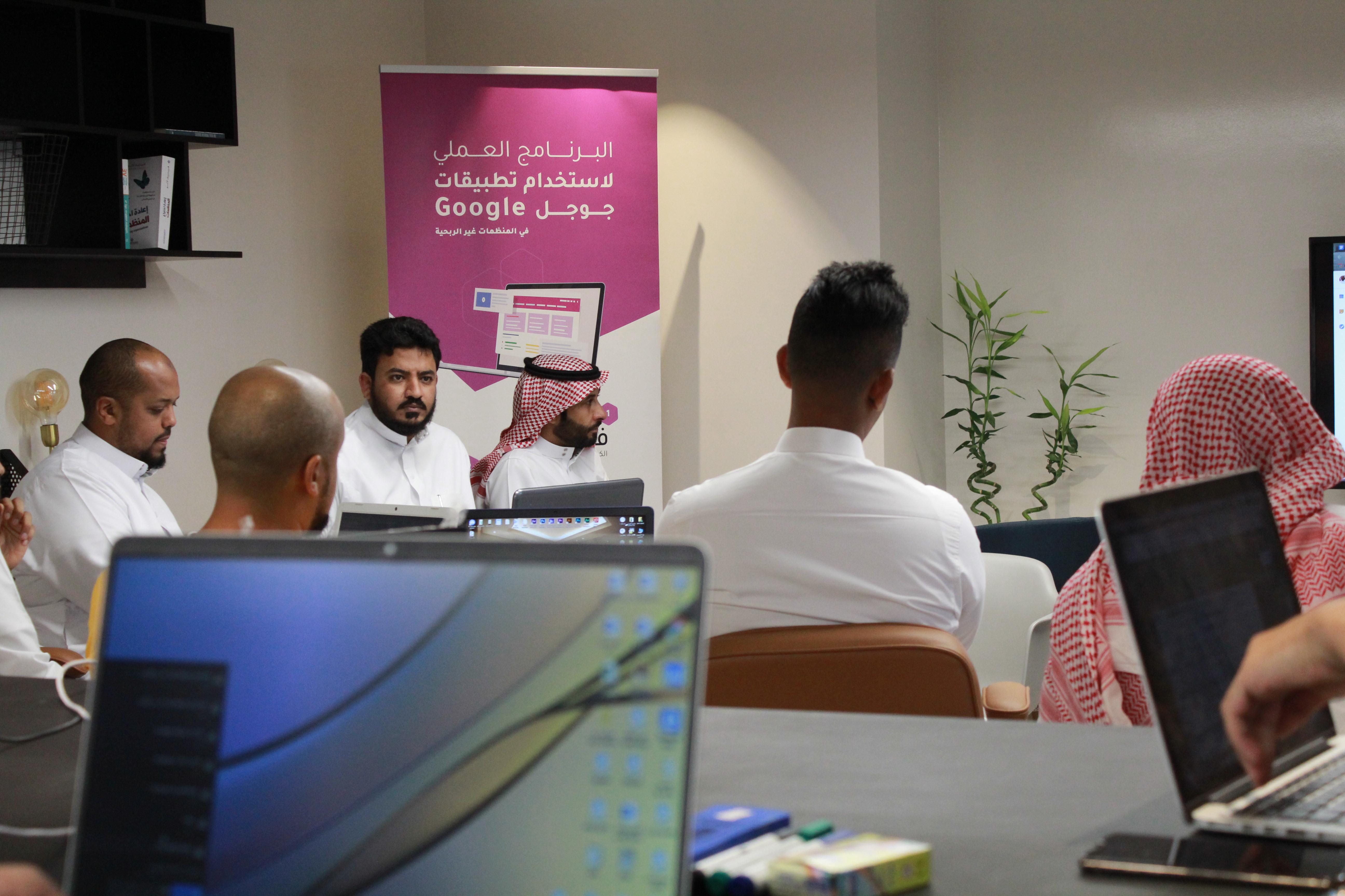 التحول التقني تختم البرنامج العملي لاستخدام تطبيقات جوجل في الرياض