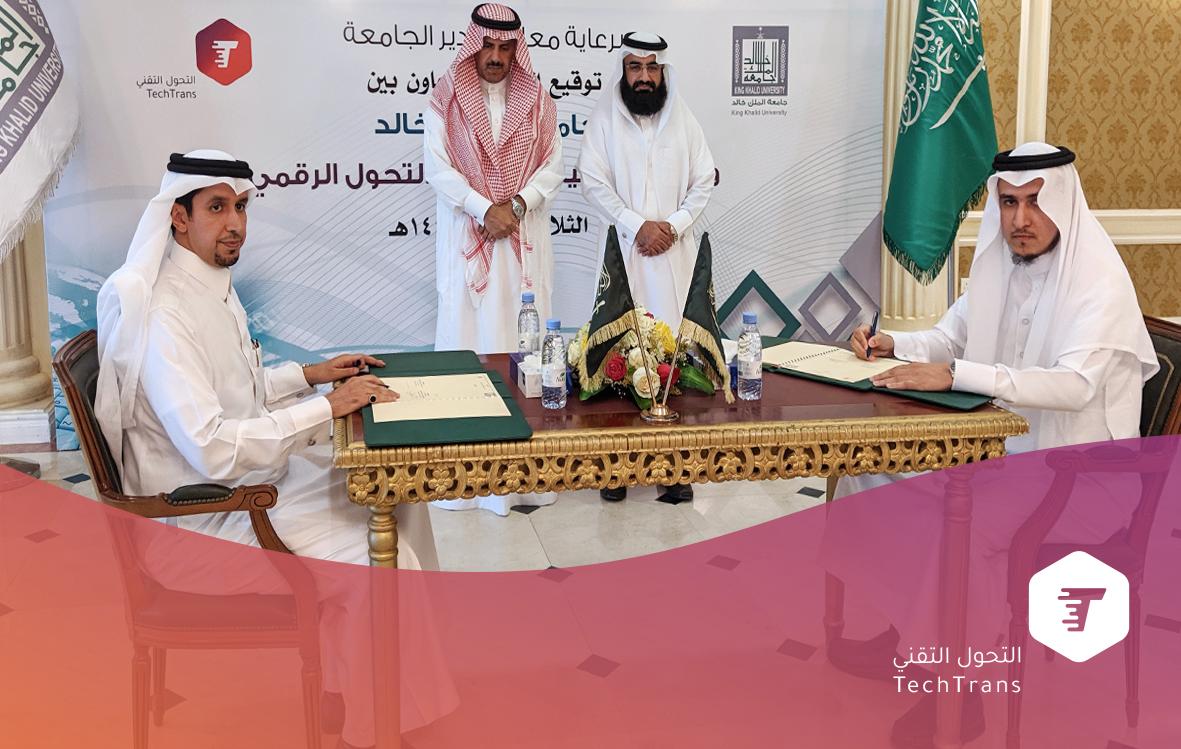 التحول التقني وجامعة الملك خالد توقعان شراكة مجتمعية