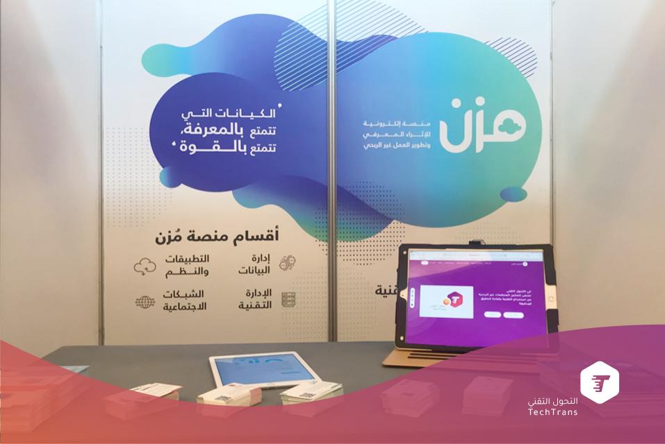 موقع مزن ضمن أفضل 50 مبادرة في المملكة