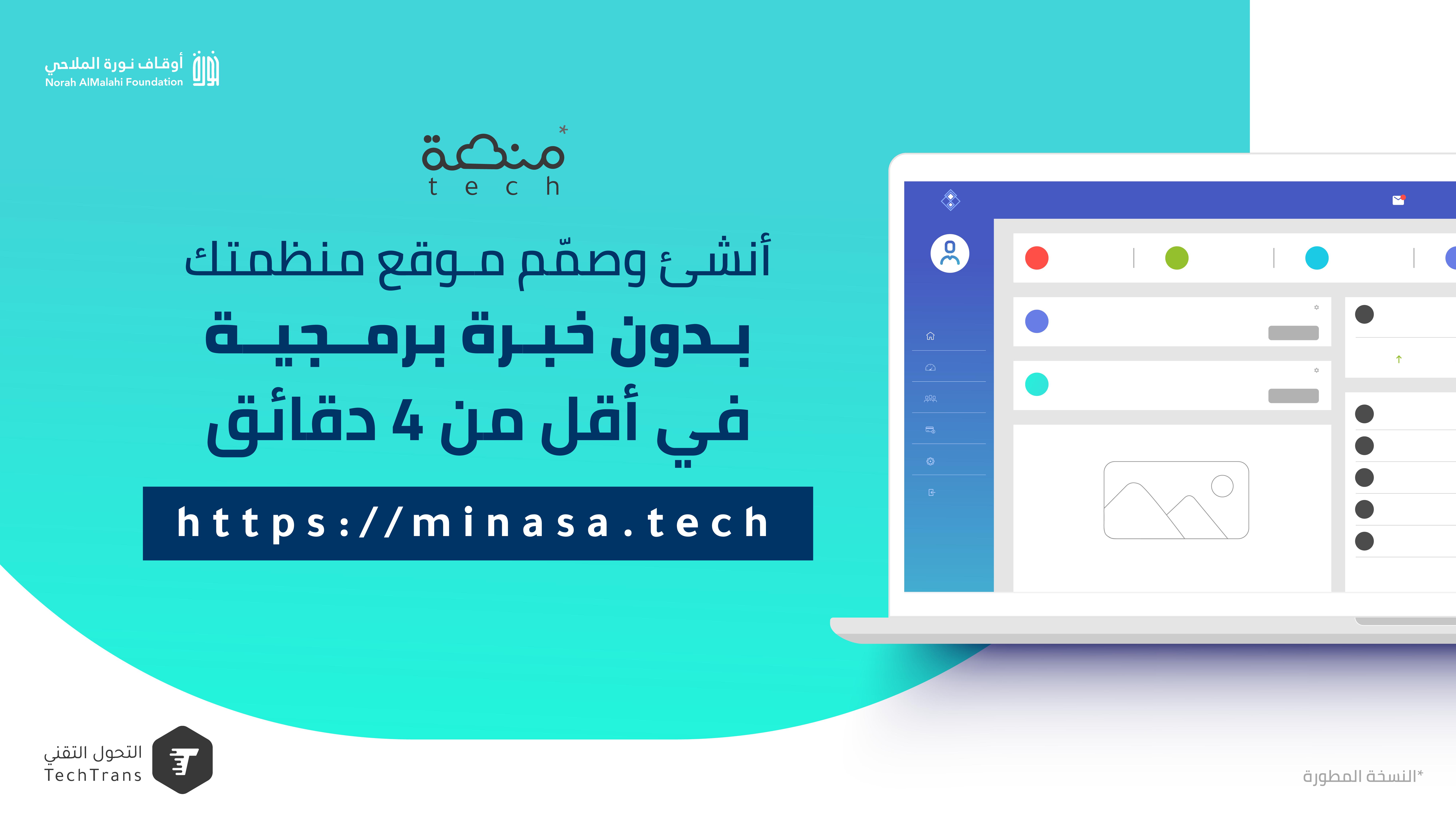 التحول التقني تعلن عن منصة تك لتصميم المواقع الإلكترونية