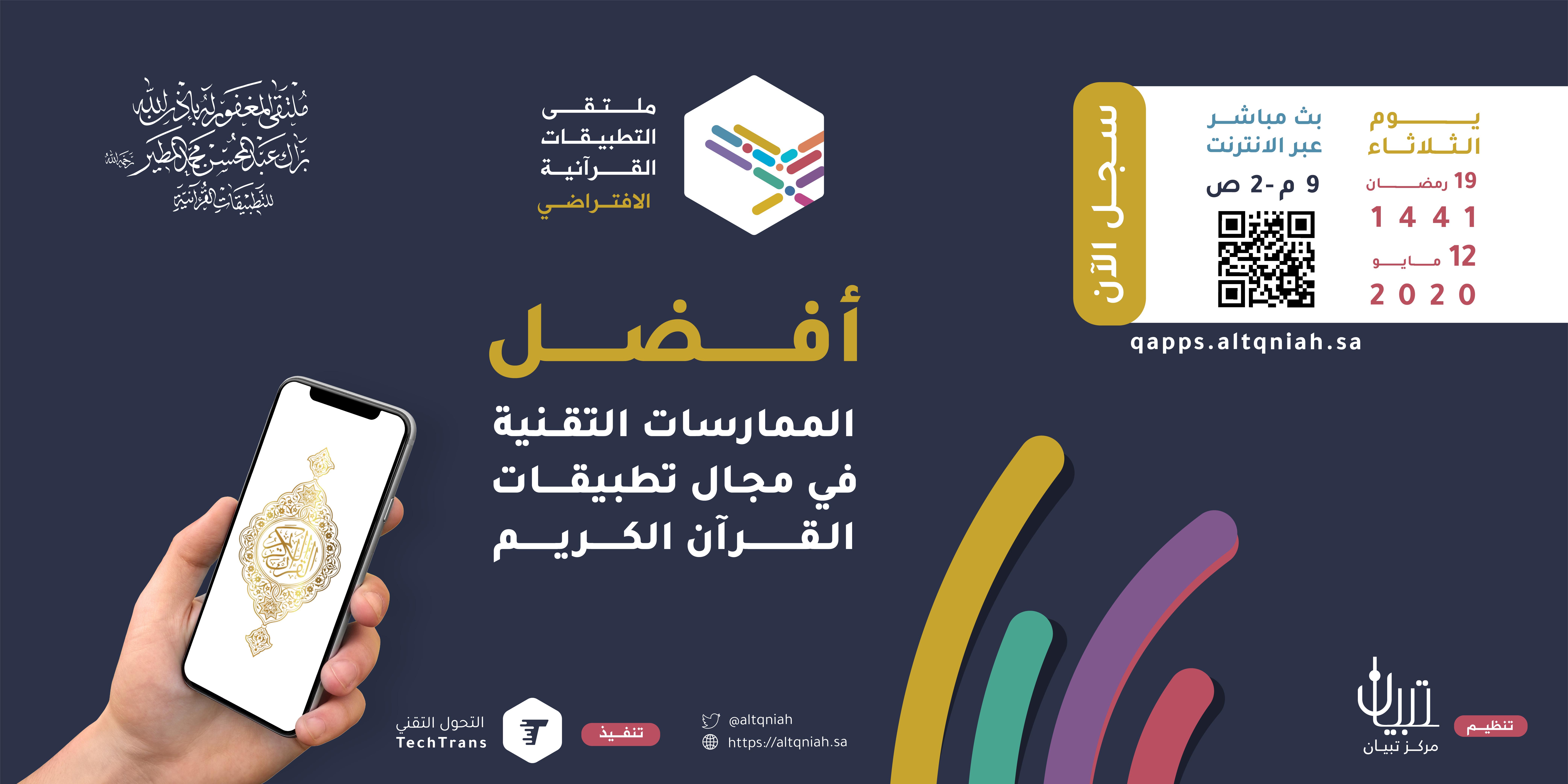 التحول التقني تعمل على تنفيذ مؤتمر التطبيقات القرآنية الافتراضي