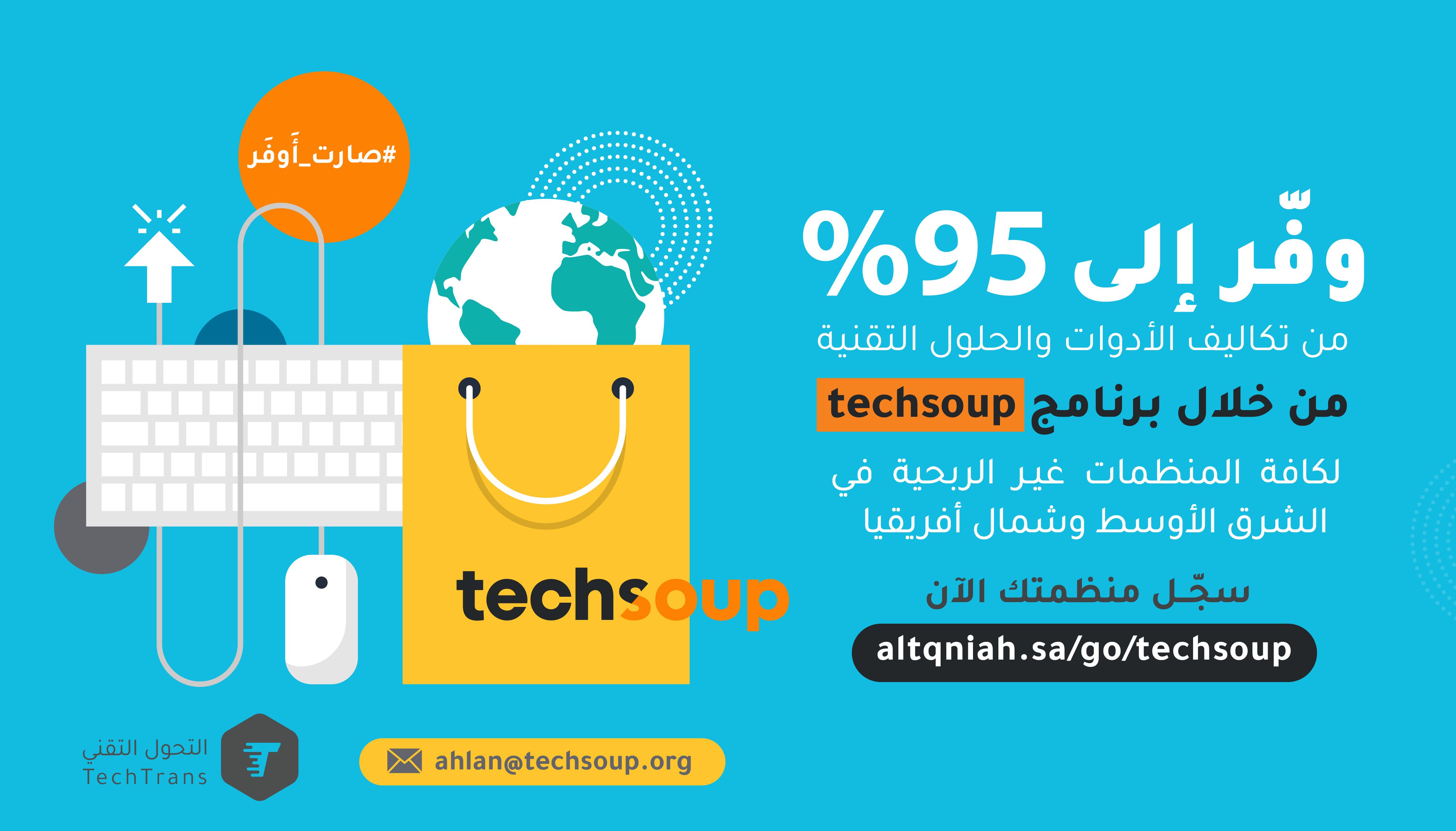 الأدوات والحلول التقنية صارت أوفر مع برنامج techsoup