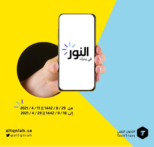 التحول التقني تطلق حملة النور في يديك لتعزيز استثمار التقنيات في تعلم وتعليم القرآن والحديث.
