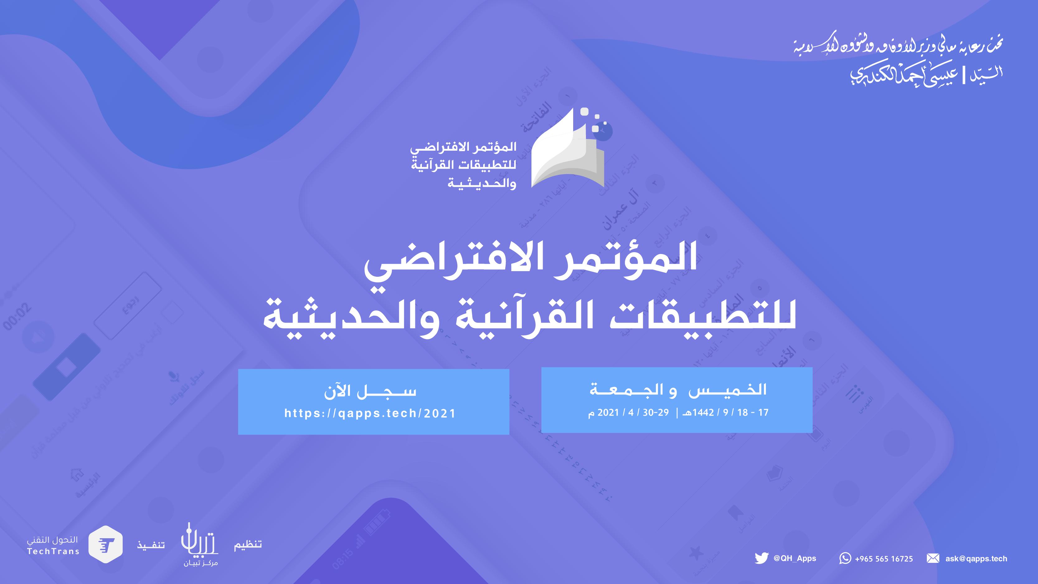 التحول التقني تستعد لإقامة المؤتمر الافتراضي للتطبيقات القرآنية والحديثية