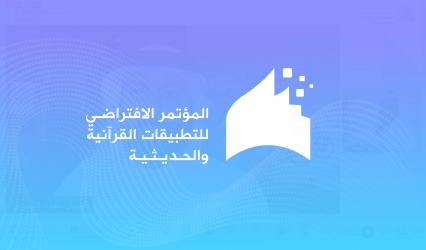 التحول التقني تنفذ المؤتمر الافتراضي للتطبيقات القرآنية والحديثية