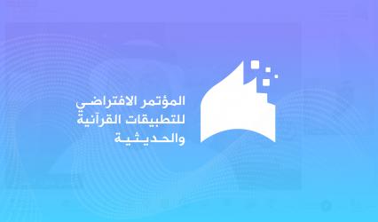 التحول التقني تنفذ المؤتمر الافتراضي للتطبيقات القرآنية والحديثية بحضور 13 ألف مستفيد