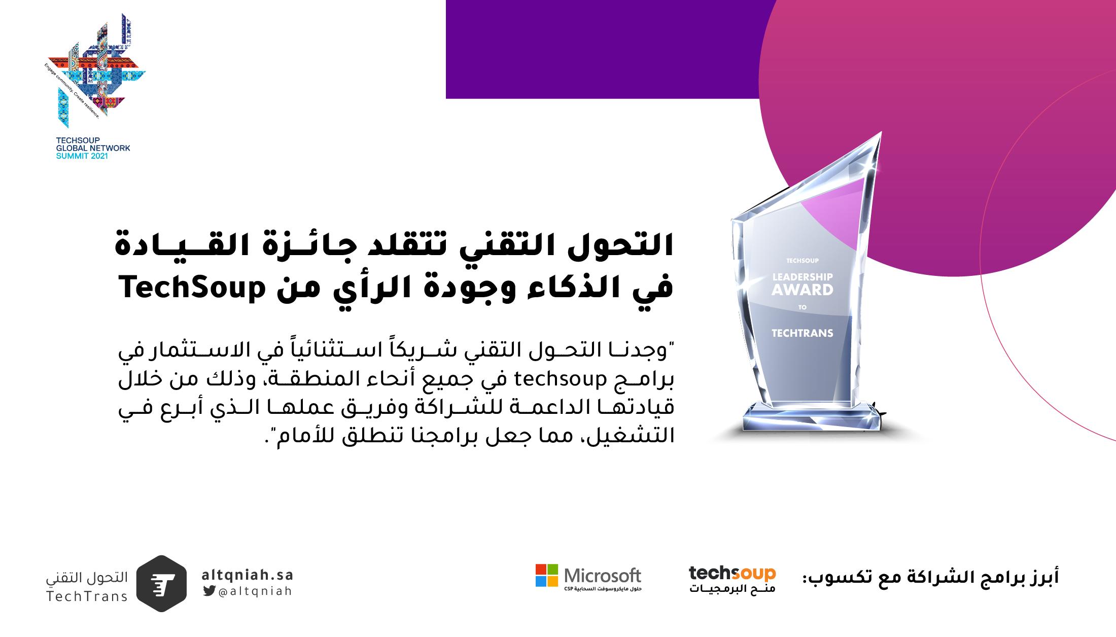 التحول التقني تتقلد جائزة القيادة في الذكاء وجودة الرأي من TechSoup
