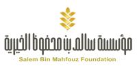 مؤسسة سالم بن محفوظ الخيرية