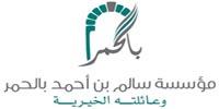 مؤسسة سالم بن أحمد بالحمر
