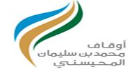 أوقاف محمد بن سليمان المحيسني