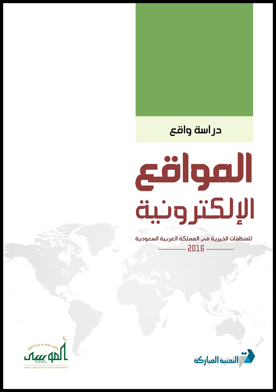 دراسة واقع المواقع الإلكترونية في المنظمات الخيرية السعودية 2016