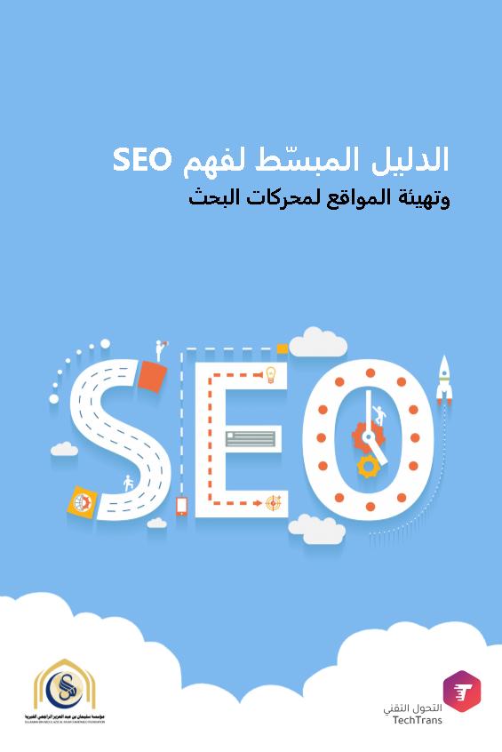 الدليل المبسط لفهم SEO وتهيئة المواقع لمحركات البحث