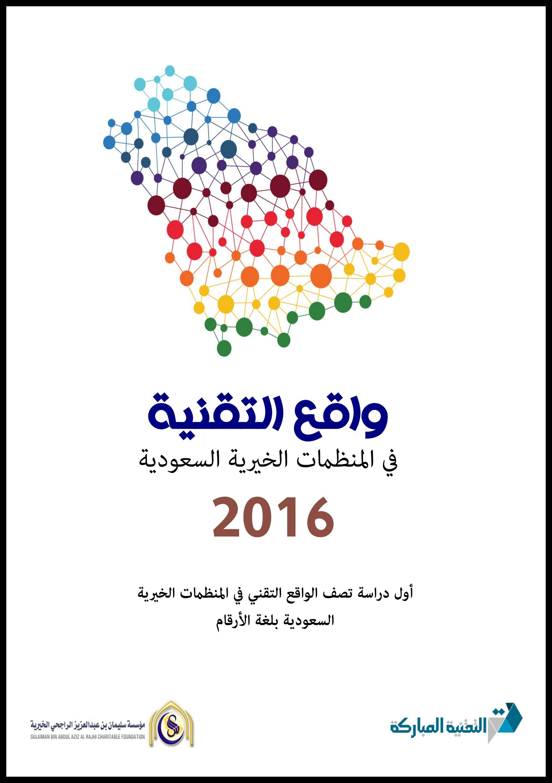 دراسة واقع التقنية في المنظمات الخيرية السعودية 2016