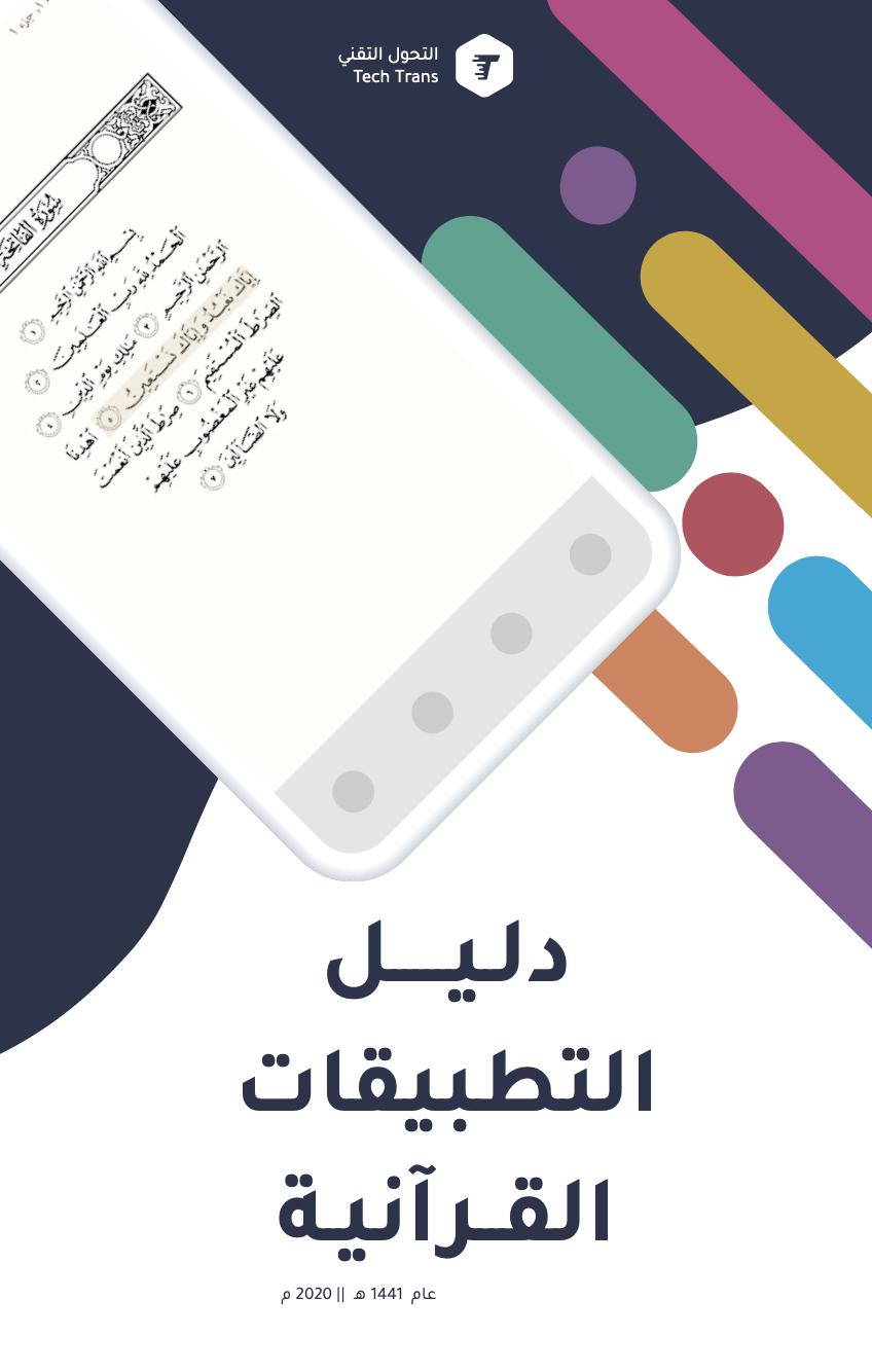 دليل التطبيقات القرآنية
