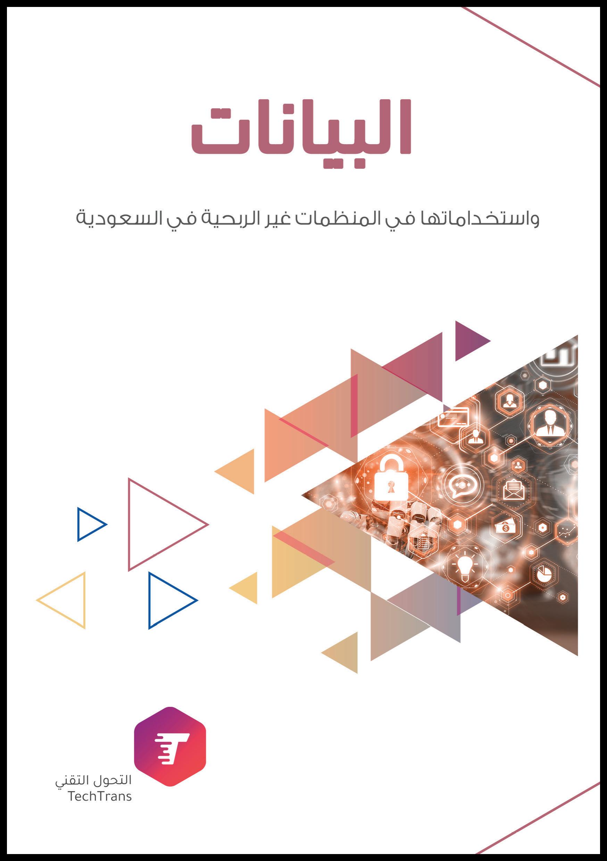 دراسة البيانات واستخداماتها في المنظمات غير الربحية في السعودية