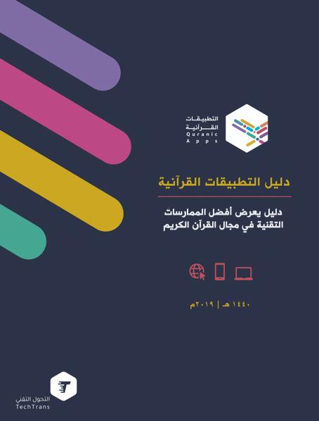 أفضل الممارسات التقنية في التطبيقات القرآنية