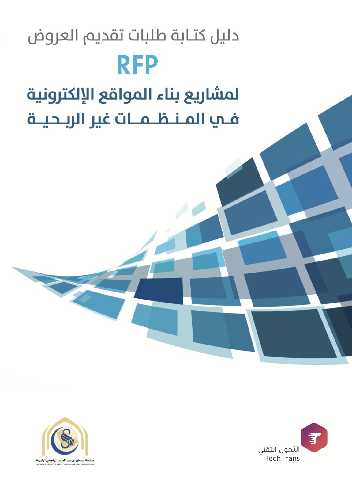 دليل كتابة طلبات تقديم العروض RFP لمشاريع بناء المواقع الإلكترونية في المنظمات غير الربحية