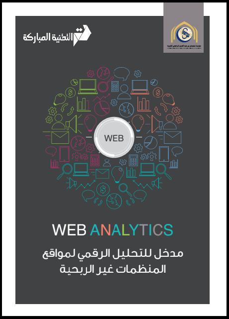 مدخل للتحليل الرقمي لمواقع المنظمات غير الربحية