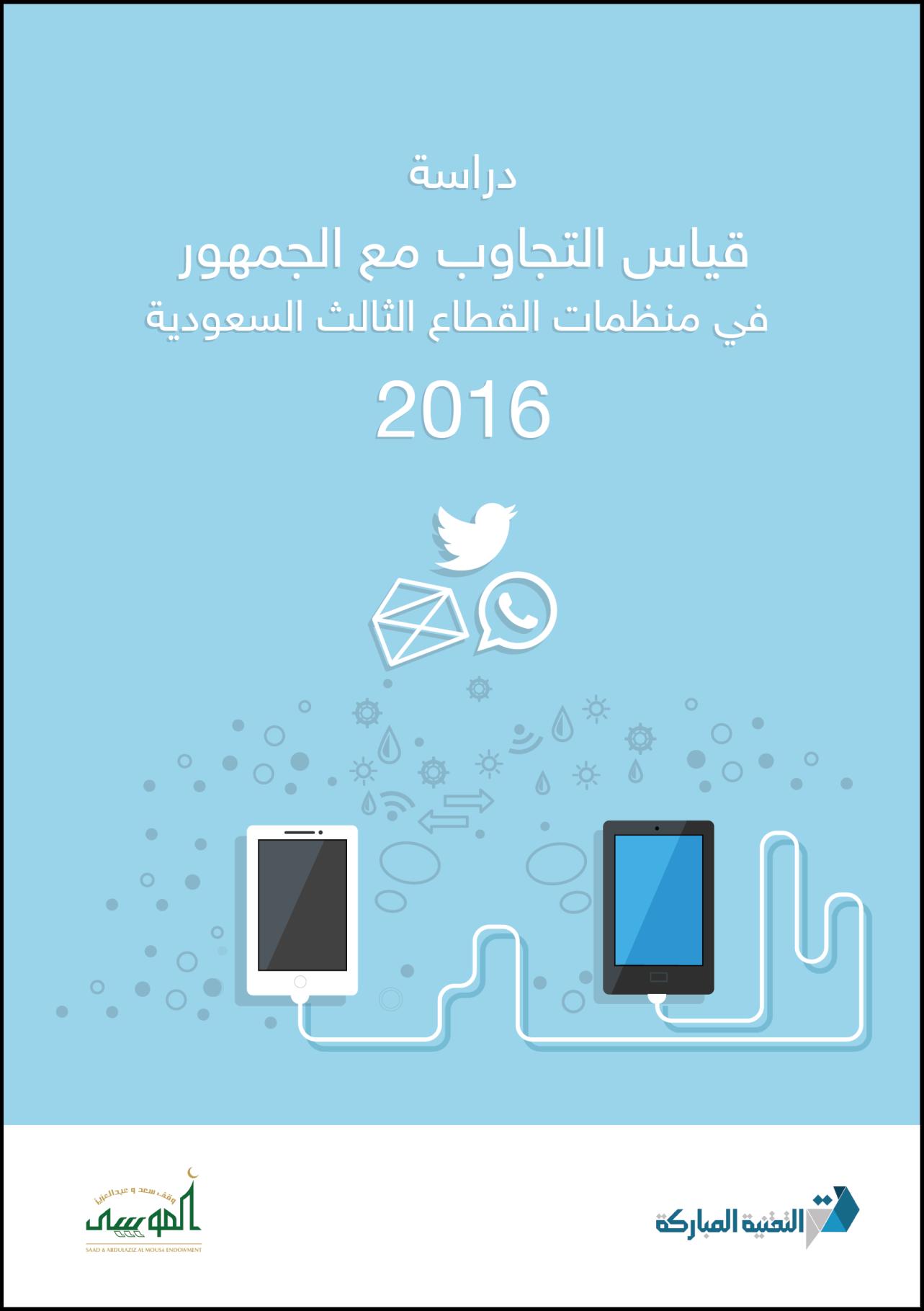 دراسة قياس التجاوب مع الجمهور في منظمات القطاع الثالث السعودية 2016