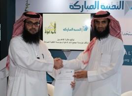 التقنية المباركة توقع مذكرة تفاهم مع مؤسسة مجمع إمام الدعوة