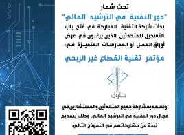 التقنية المباركة تفتح باب التسجيل للمتحدثين في (المؤتمر الثاني لتقنية القطاع غير الربحي)